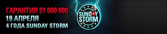 sunday-storm-anniversary-header.jpg